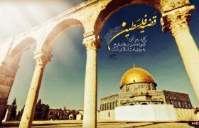 پروندهی آخرالزمانی فلسطین