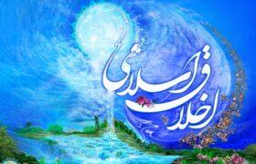 اخلاق شناسی اسلامی