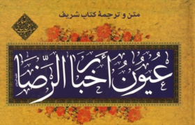 کتاب عیون اخبار الرضا