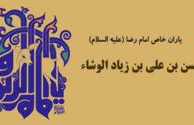 حسن بن علی بن زیاد الوشاء