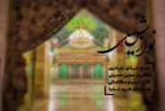 نوازش سیلی_مداحی شب سوم محرم