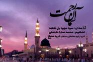 آسمان رحمت – مولودی میلاد حضرت محمد (صلی الله علیه و آله و سلم)