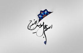 صفات یک امام از زبان امام صادق(ع)_۱