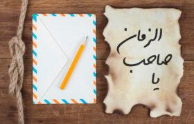نامهای به بهترین پدر