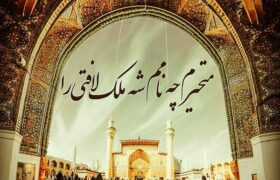 یاران ایرانی ائمه(۱)