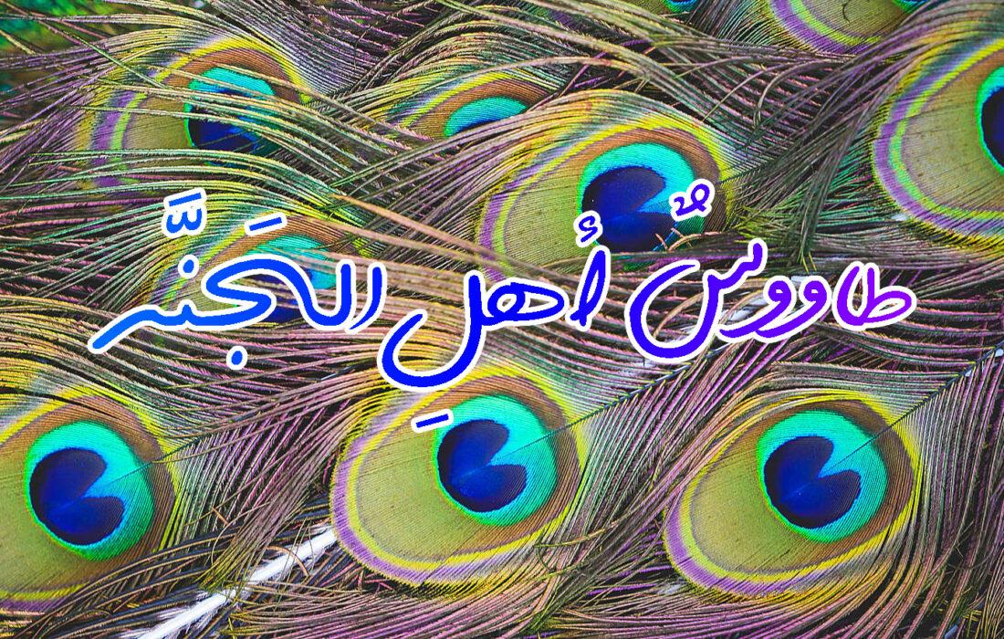 طاووس اهل بهشت