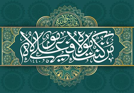 """معرفی کتاب """"علی از زبان علی"""""""