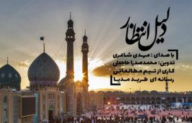 دلیل انتظار – مولودی عید بیعت