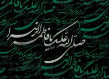 """معرفی کتاب """" زندگانی حضرت زهرا (س)"""""""