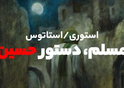 استوری/استاتوس مسلم، دستور حسین